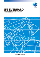 耐磨钢板-JFE-EVERHARD